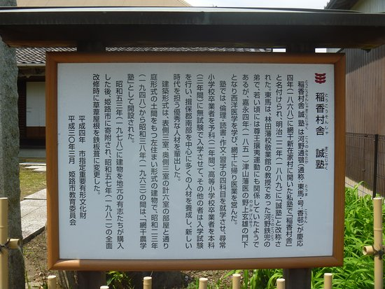 Inakamurasha Seijyuku