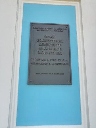 Смольный монастырь, площадь Растрелли, 1, Санкт-Петербург.
