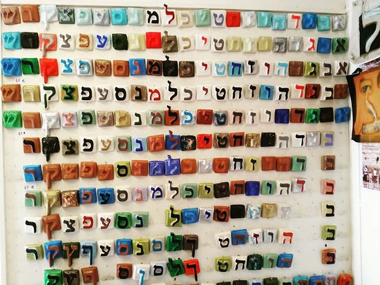 מוזאון האות העברית