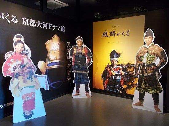 Kiringakuru Kyoto Taiga Drama Pavilion