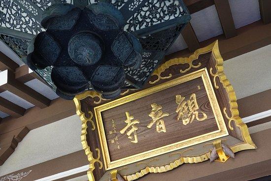 横浜市・観音寺
