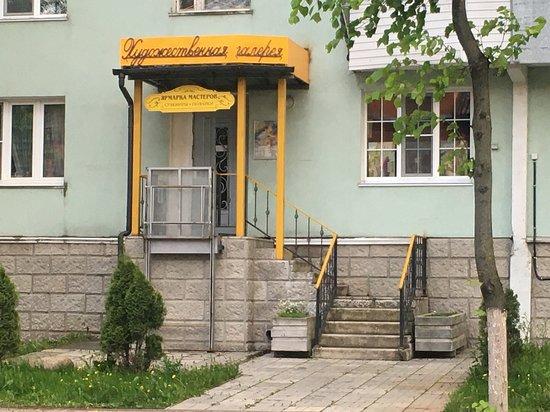 Art Gallery on Lenina 11