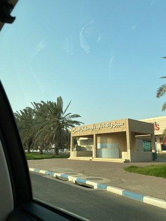 Kuveyt: دولة الكويت