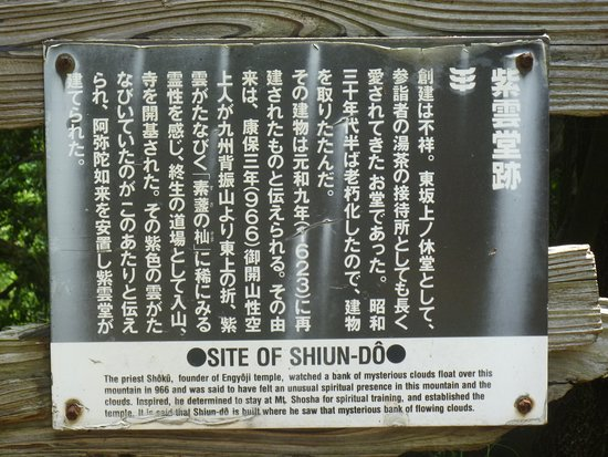 Former Site of Shiun-Do