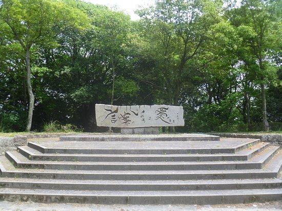 Rinzo Shiina Literature Monument by Taro Okamoto