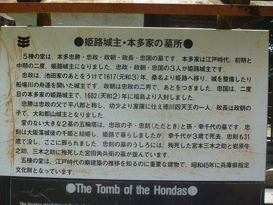 Honda-ka byōoku