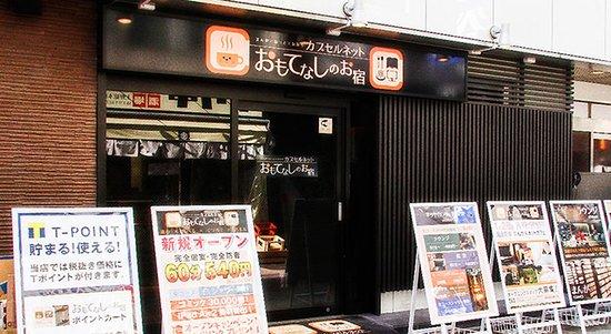 ไทโตะ, ญี่ปุ่น: getlstd_property_photo
