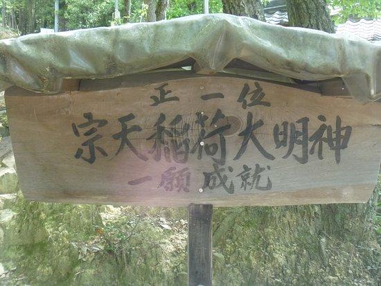 Soten Inari Daimyojin Shrine