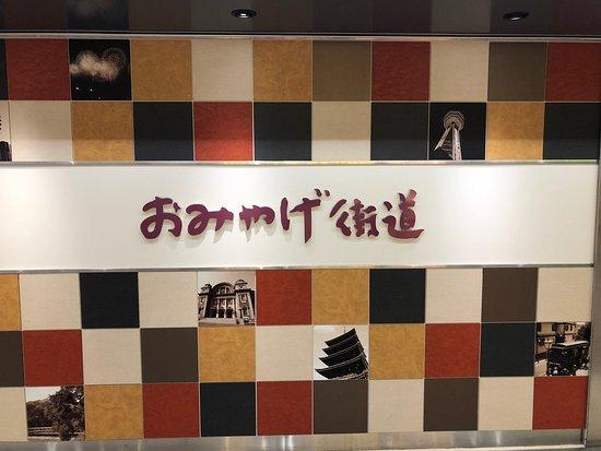 Omiyage-kaido Arde Shin-Osaka
