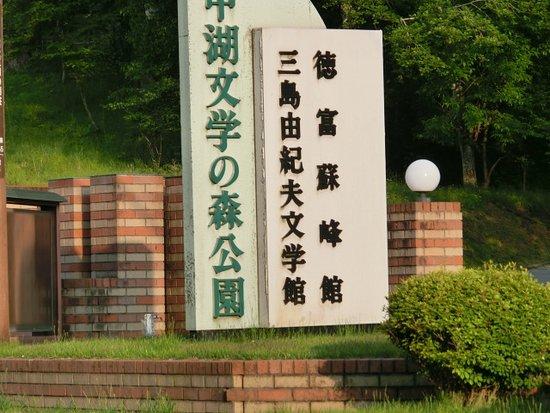Lake Yamanaka Literature Forest Tokutomi Souhonkan