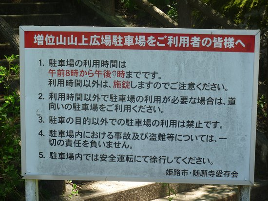 Mt. Masui Sanjo Hiroba