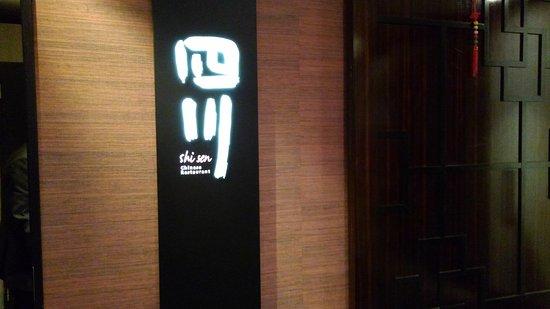 レストランは地下1F。