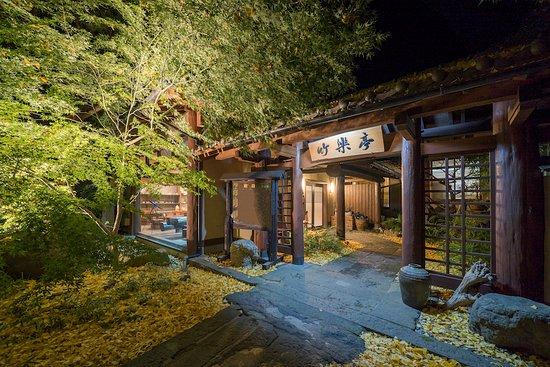 全室離れで、プライベートな空間を存分に堪能できる南阿蘇の温泉宿として人気の旅館と言えばココ!ご家族で、カップルで、シーンに合わせたプランをご用意しております。
