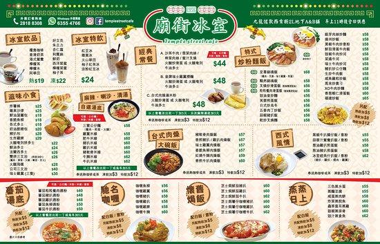 全新餐牌NEW MENU2020