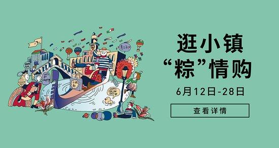 Tianjin, China: 逛小镇,粽情购