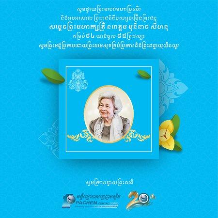Kamboçya: សូមថ្វាយព្រះពរបវរមហាប្រសើរ និងអបអរសាទរ ព្រះរាជពិធីបុណ្យចម្រើនព្រះជន្មវស្សាគម្រប់ ៨៤ យាងចូល ៨៥ព្រះវស្សា នៃសម្ដេចព្រះមហាក្សត្រី នរោត្តម មុនិនាថ សីហនុ ព្រះវររាជមាតាជាតិខ្មែរ ក្នុងសេរីភាព សេចក្តីថ្លៃថ្នូរ និងសុភមង្គល ជាទីគោរពសក្ការៈដ៏ខ្ពង់ខ្ពស់បំផុត។ សូមព្រះអង្គប្រកបដោយព្រះបរមសុខគ្រប់ប្រការ និងព្រះជន្មាយុយឺនយូរ🙏🏻❤️