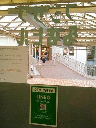 6.12(金)💚2F 出入口より👀向かい側ビルへの連絡通路&JR 藤沢駅・直結🚶