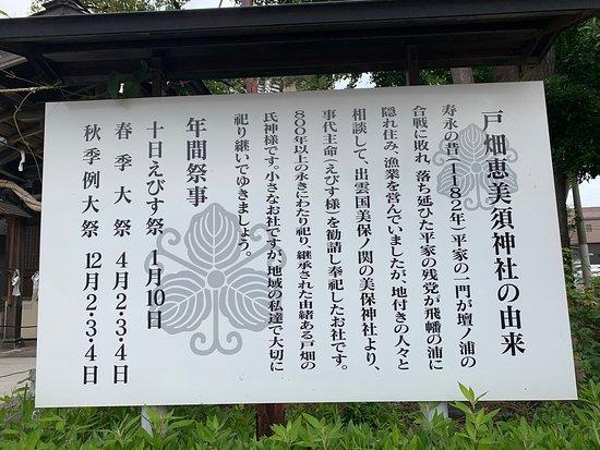 Tobata Ebisu Shrine