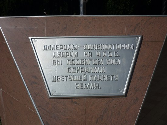 Monument to the Liquidators of the Accident at the Chernobyl Nuclear Power Plant
