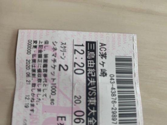 Aeon Cinema Chigasaki