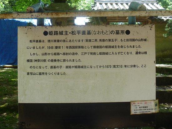 Naotomo Matsudaira Byosho