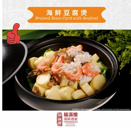Braised Bean-Curd with Seafood