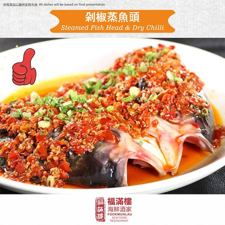 Steamed Fish Head & Dry Chill