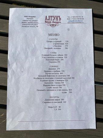 Ресторан при отеле Имение Алтун