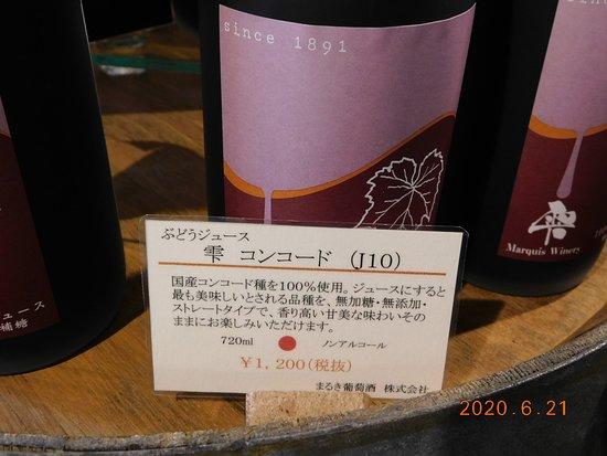 Koshu Wine Kura