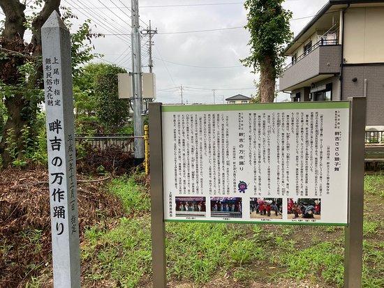 Azeyoshisuwa Shrine