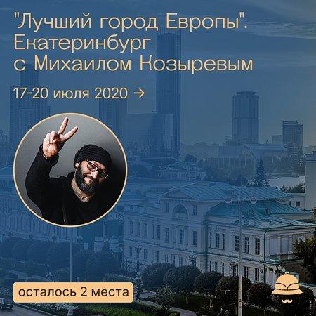 Jekaterinburg, Venäjä: Куда поехать с Клубом по России этим летом? - спрашиваете вы. Собрали в карточках те путешествия, к которым еще можно присоединиться. В некоторых группах осталось 1-2 места. Полистайте галерею. Более подробная информация о каждой поездке на сайте - https://bit.ly/2KkDD5X