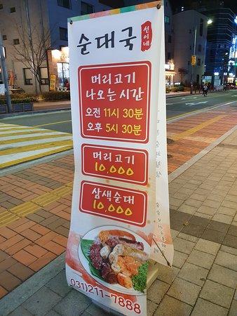깔금하게 끓인 순대국 한사발(Soondaeguk / korean style sausage soup)