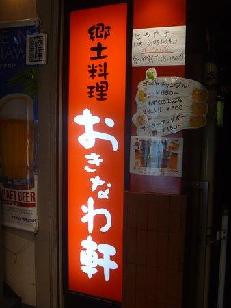 御茶ノ水駅から直ぐ近くの店舗