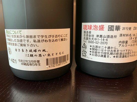 Tsugayama Shuzo
