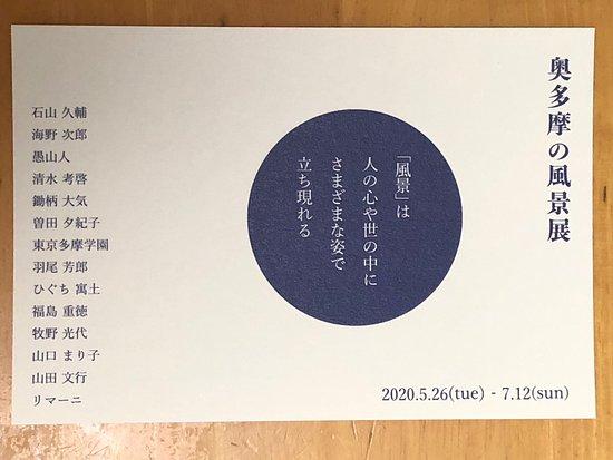 Seseragi No Sato Museum