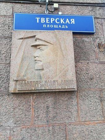 Мемориальная доска, угол Столешникова пер. и Тверской улицы.