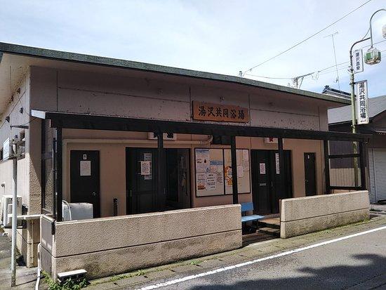 Yuzawa Public Bathhouse