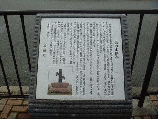 Uma no Mizunomi