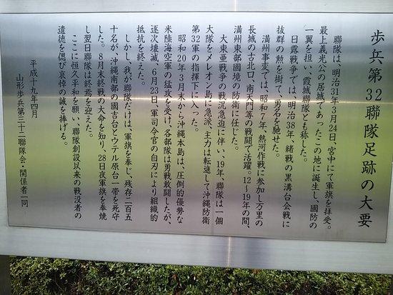 Infantry 32rd Regiment Monument
