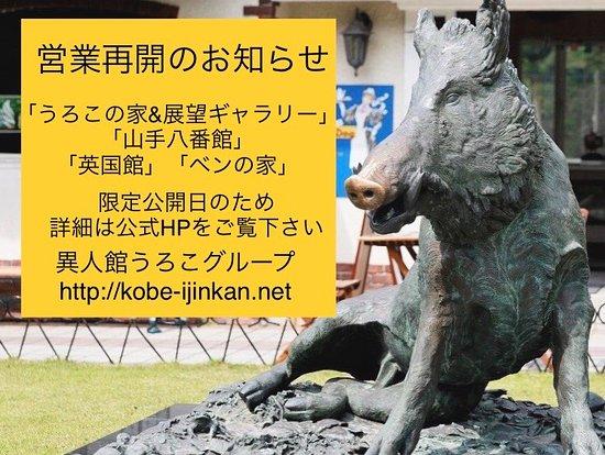 Yamate Hachiban-kan