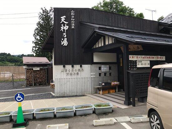 Yamagata Uwano Onsen Tenjinnoyu