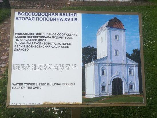 Vodovzvodnaya Bashnya