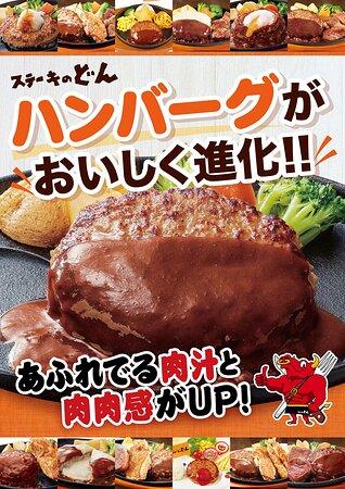 ハンバーグがおいしく進化!!