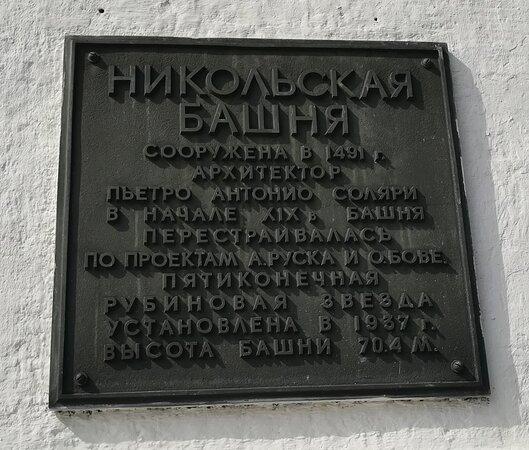 Nikolskaya Tower