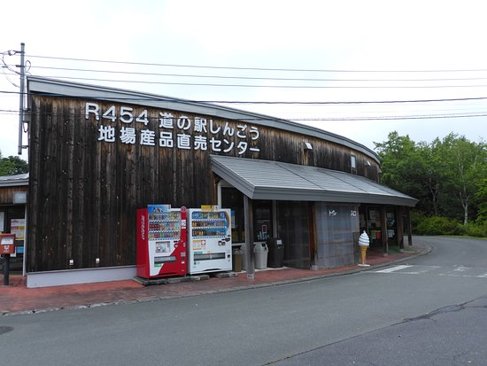 shingo roadstation shop03