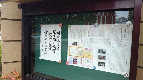 門前の掲示板には毎月、今月の言葉を掲示しています。
