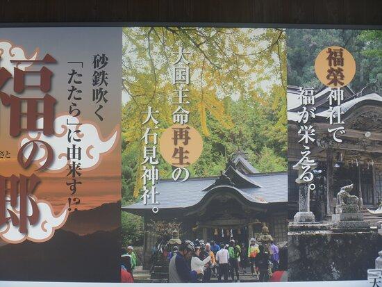 Oishimi Shrine