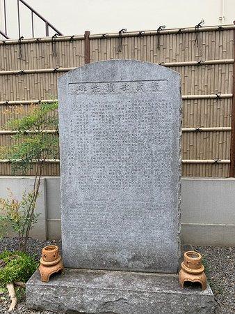 紫式部・小野篁の墓