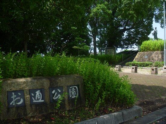 Otsu Park