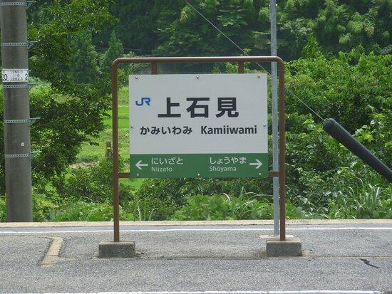 Nichinan Kogen no Eki